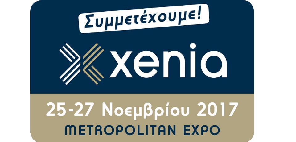 25 -27 Nοεμβρίου 2017 METROPOLITAN EXPO